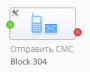 ru:start:tasks:communication:sms.png